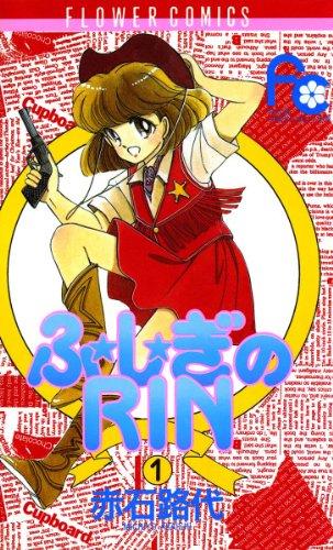 ふ★し★ぎのRIN(1) (フラワーコミックス) - 赤石路代