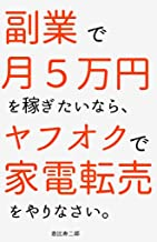 How to make fifty thousand yen on month by Yahoo Japan Auction for your side job (Japanese Edition)