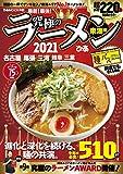 究極のラーメン2021東海版 (ぴあ MOOK 中部)