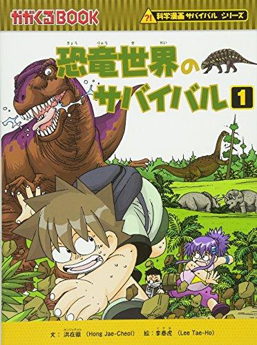 恐竜世界のサバイバル1 (かがくるBOOK 科学漫画サバイバルシリーズ)