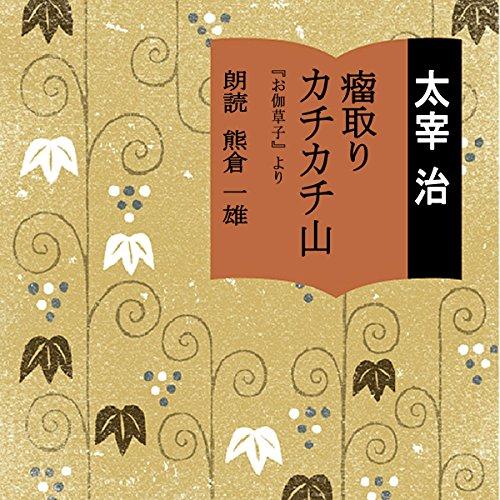 『『お伽草子』より 「カチカチ山」「瘤取り」』のカバーアート