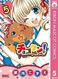 チョコタン! 5 (りぼんマスコットコミックスDIGITAL)