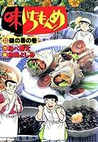 味いちもんめ(33) (ビッグコミックス)