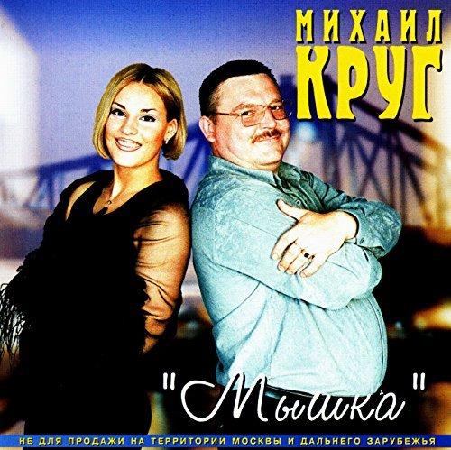 Mikhail Krug. Myshka [?????? ????. ?????] by Mihail Krug