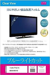 メディアカバーマーケット iiyama ProLite XB2481HSU-B3 [23.8インチ(1920x1080)] 機種で使える【ブルーライトカット 反射防止 指紋防止 気泡レス 抗菌 液晶保護フィルム】