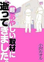表紙: 超あやしい取材に逝ってきました。 (Akita Essay Collection)   小沢カオル