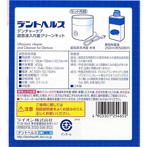 【Amazon.co.jp限定】デントヘルスデンチャーケア超音波入れ歯洗浄キット(除菌液250ml入り)+除菌液250ml