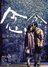 Murmur Of The Hearts (Region 3 DVD / Non USA Region) (English Subtitled) Isabella Leong