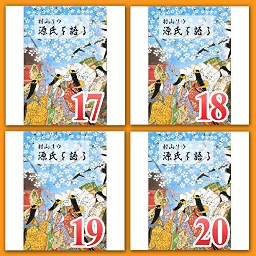 『村山リウ「源氏を語る」 17-20 (4本セット)』のカバーアート