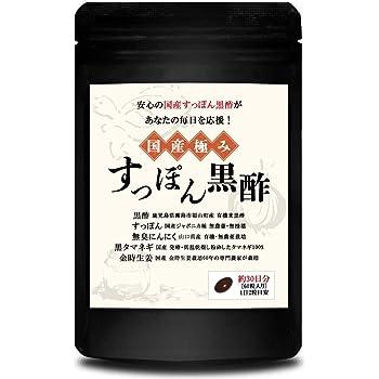 すっぽん 黒酢 にんにく 国産極み すっぽん黒酢 亜麻仁油 生姜 サプリメント
