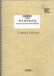 バンドスコア タイヨウのうた/Kaoru Amane (LBS797)[オンデマンド楽譜]