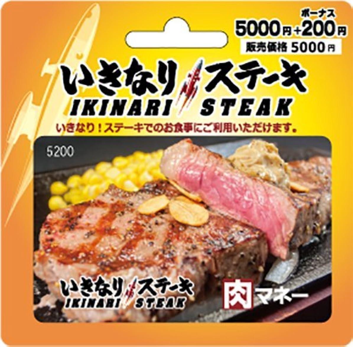 返済アーティスト時間厳守いきなり! ステーキ 肉マネーギフトカード  5000円