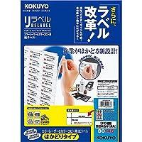 コクヨ ラベル カラーレーザー カラーコピーリラベル はかどりタイプ 角丸 30面四辺余白付 100枚 LBP-E80146 Japan