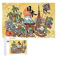 ジグソーパズル 木製パズル 1000ピース Puzzle 日本の旅 和風 富士山 おもちゃ 壁飾り 知育玩具 おもちゃ 壁掛け ギフト スジグソーパズル 減圧 誕生日 プレゼント インテリア 学生 子供 大人 75×50cm 収納ボックス付き