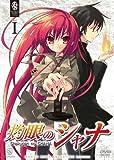 灼眼のシャナ SET 1[DVD]