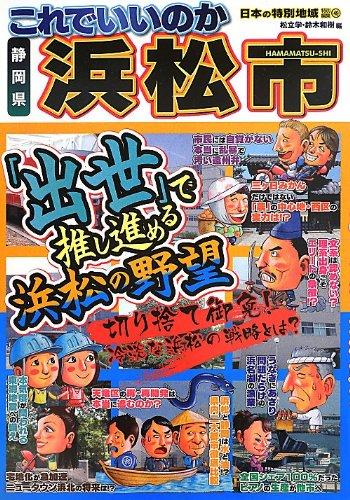 日本の特別地域 特別編集49 これでいいのか静岡県浜松市