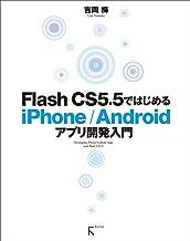 Flash CS5.5ではじめるiPhone/Androidアプリ開発入門