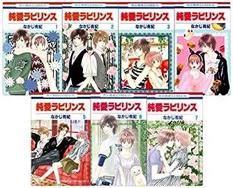 純愛ラビリンス コミック 全7巻完結セット(花とゆめコミックス)