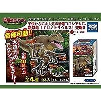 恐竜コロシアム 急襲、ギガノトサウルス!全4種セット