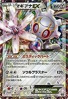 ポケモンカードゲームSM/マギアナEX/THE BEST OF XY