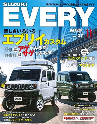 KCARスペシャル Vol.27 スズキ エブリイ No.11 (KCARスペシャル ドレスアップガイドシリーズ)
