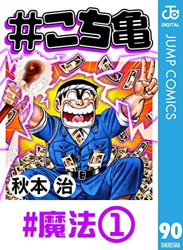 #こち亀 90 #魔法‐1 (ジャンプコミックスDIGITAL)