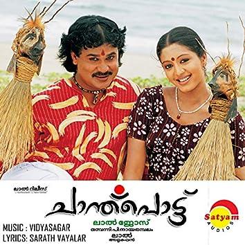 Chandupottu (Original Motion Picture Soundtrack)
