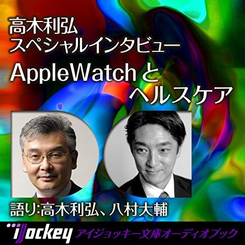 Apple Watchとヘルスケア | 高木 利弘