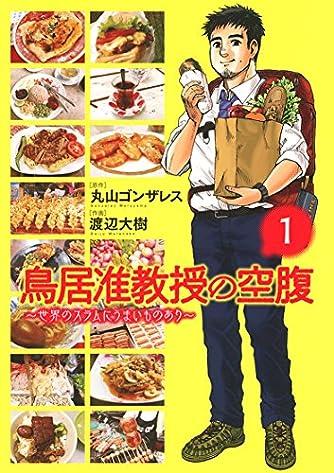 鳥居准教授の空腹~世界のスラムにうまいものあり~ (1) (バーズコミックス)