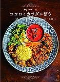 (オンライン書店予約特典・早期購入特典)サンラサーのココロとカラダが整うスパイスカレー