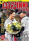 祝! 鳥谷2000安打 (サンケイスポーツ特別版)