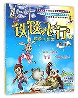 最小孩童书·最成长系列:铁毯飞行1:殿前大比武(彩绘注音版)