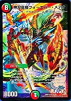 DMR10-S5 無双竜機フォーエバー・メテオ (スーパーレア) 【 デュエマ エピソード3 拡張パック第2弾 デッドVSビート 収録 デュエルマスターズ カード 】DMR10-S05