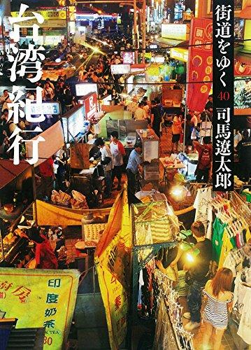 街道をゆく 40 台湾紀行