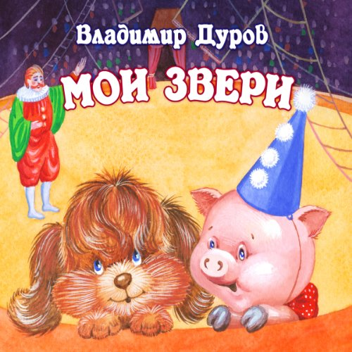 Moi zveri [My Animals] audiobook cover art