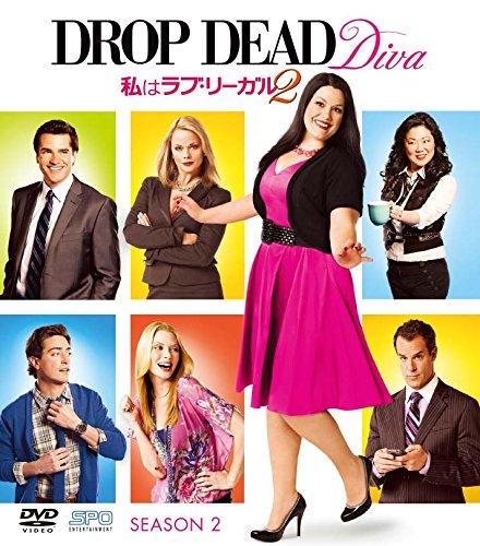【スマートBOX】私はラブ・リーガル DROP DEAD Diva シーズン2 DVD-BOX (SPO海ドラ☆スマートDVD-BOXコレクション)