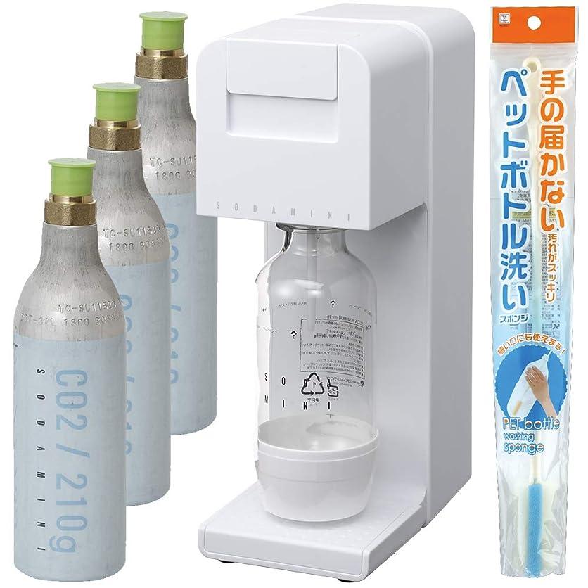 【特別セット】 炭酸水 メーカー SODA MINI Ⅱ (ソーダミニ 2 ホワイト) スターターキット & 追加ガスボンベ 2本?ボトル洗浄スポンジ1本付き