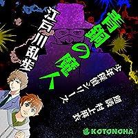 青銅の魔人【朗読CD文庫】少年探偵シリーズ[CD][4枚組]江戸川 乱歩