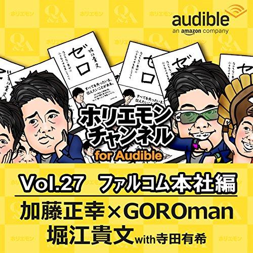 ホリエモンチャンネル for Audible-ファルコム本社編- | 堀江 貴文