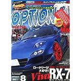 Option 2 (オプション2) 2013年 08月号 [雑誌]