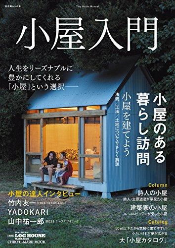 小屋入門 (自然暮らしの本)