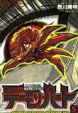 モンスター・コレクション デーモンハート(5) (ドラゴンコミックスエイジ)