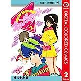 きまぐれオレンジ★ロード カラー版 2 (ジャンプコミックスDIGITAL)