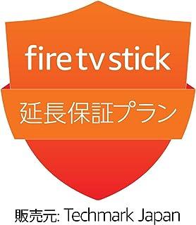 【2020年発売 Fire TV Stick 第3世代用 】 延長保証プラン (2年)