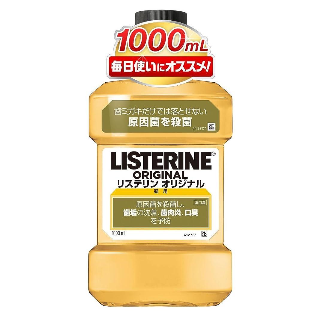 日焼けアンカーつかまえる[医薬部外品] 薬用 リステリン マウスウォッシュ オリジナル 1000mL