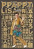 PPAPPT in 日本武道館[Blu-ray/ブルーレイ]