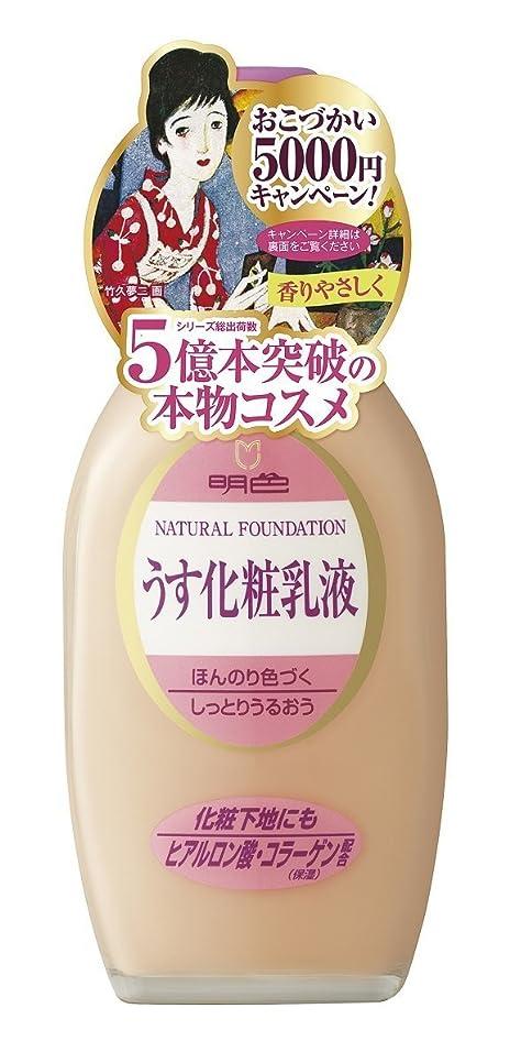再発するカポック将来の明色 奥さま用うす化粧乳液158ml