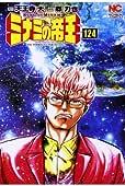 ミナミの帝王 124 (ニチブンコミックス)