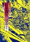 絵本通俗三国志 (第5巻)