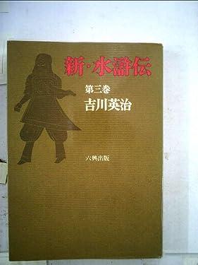 新・水滸伝 (第3巻) (六興版吉川英治代表作品)